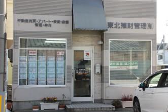 【東北殖財管理】写真