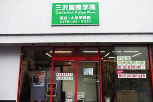 【三沢国際学院】写真