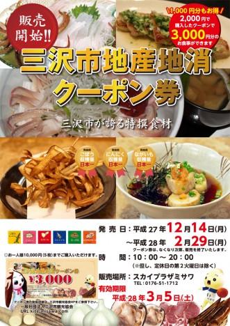 News&Topics『「三沢市地産地消クーポン券」のご案内】