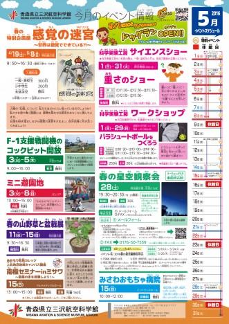 『青森県立三沢航空科学館 5月のイベント】