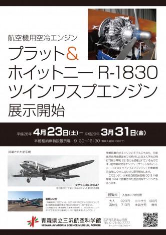 『航空機用空冷エンジン「プラット&ホイットニー R-1830 ツインワスプエンジン」を展示開始】