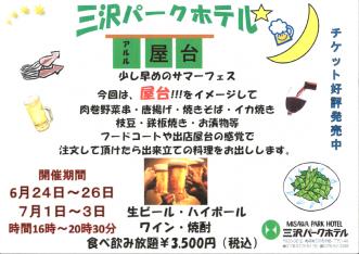 『三沢パークホテル サマーフェス!】