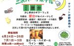 【三沢パークホテル サマーフェス!】写真