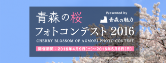 News&Topics『青森の桜フォトコンテスト2016開催!】