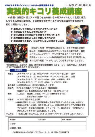『実践的キコリ養成講座 2016年6月期三沢会場】