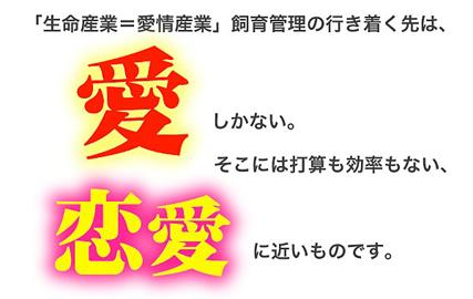 iwama-pork3