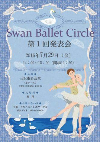 【Swan Ballet Circle 第1回発表会】写真