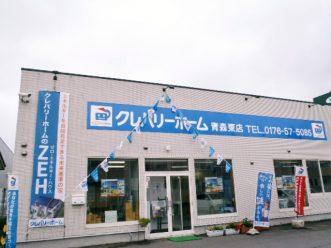 【株式会社小坂工務店 クレバリーホーム青森東店】写真