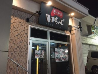 三沢市街パシャ写真『新しい居酒屋さん『いちのじ』】