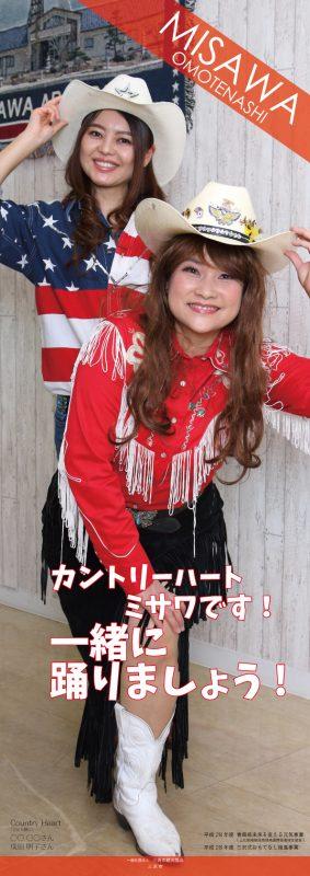 カントリー&ウェスタンラインダンス CHAD<br>Blue Forest 三沢市日米友好カントリーハート写真