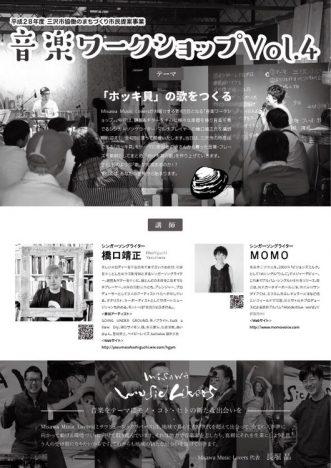 【音楽ワークショップVol.4】写真