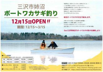 【三沢市姉沼 ボートワカサギ釣り】写真