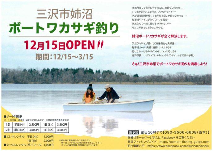 イベント『三沢市姉沼 ボートワカサギ釣り】