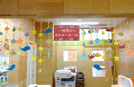 【地域子育て支援センター 一時預かりミルキールーム】写真