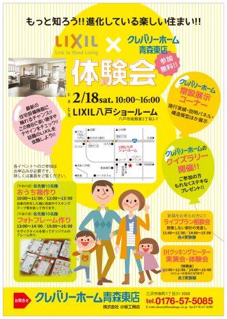 【LIXIL × クレバリーホーム青森東店 体験会】写真