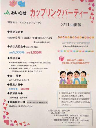 【JAおいらせ カップリングパーティ】写真