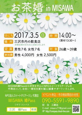 イベント『お茶婚 in MISAWA】