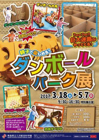 【青森県立三沢航空科学館4月のイベント】写真