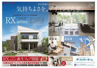 【クレバリーホーム青森東店 構造見学会】写真