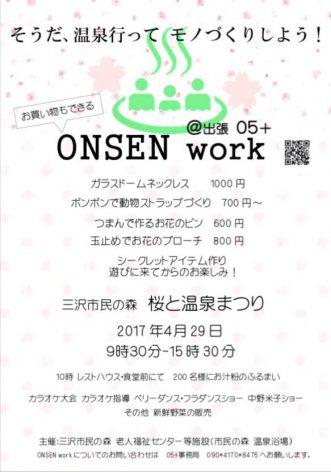 『ONSEN work 出張05+ 】