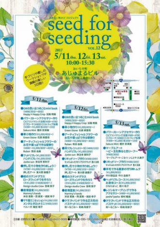 【あかるい町かどプロジェクト seed for seeding vol.12】写真