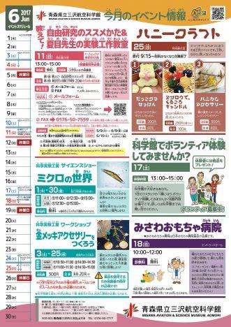 【青森県立三沢航空科学館6月のイベント】写真