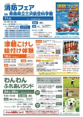 『青森県立三沢航空科学館6月のイベント】