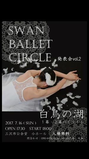 イベント『Swan Ballet Circle 第2回発表会】