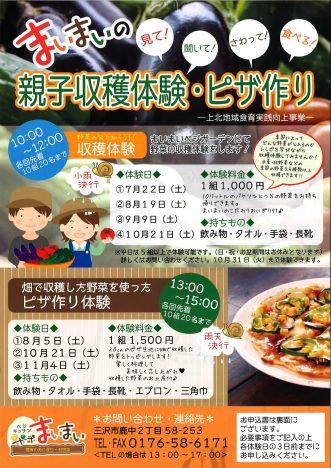 『親子収穫体験・ピザ作り】