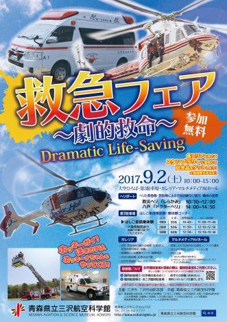『救急フェア~劇的救命~Dramatic Life-Saving】