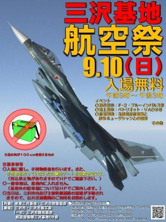 『三沢基地航空祭 2017】