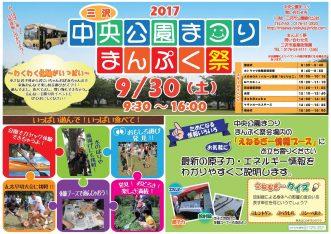 中央公園まつり・まんぷく祭 2017