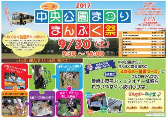 News&Topics『中央公園まつり・まんぷく祭 2017】