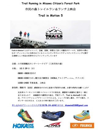 『Trail Running In Misawa citizen's Forest Park~市民の森トレイルラン&ランチ上映会】