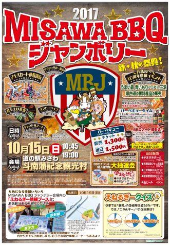 【MISAWA BBQ ジャンボリー 2017】写真