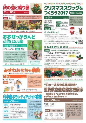 【青森県立三沢航空科学館11月のイベント】写真