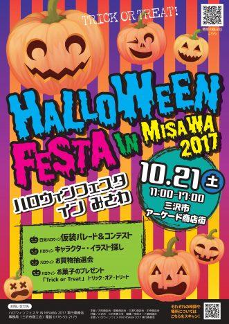 【HALLOWEEN FESTA IN MISAWA2017】写真