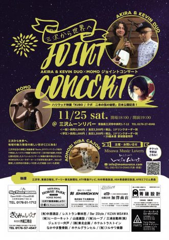 AKIRA&KEVIN DUO×MOMO ジョイントコンサート
