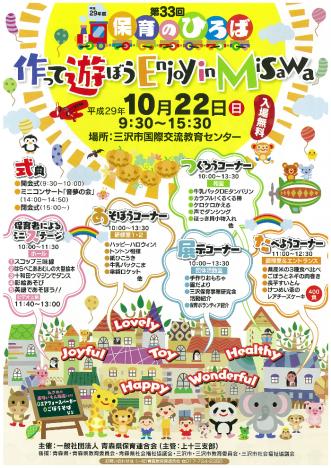 『第33回保育のひろば「作って遊ぼう Enjoy in Misawa」】