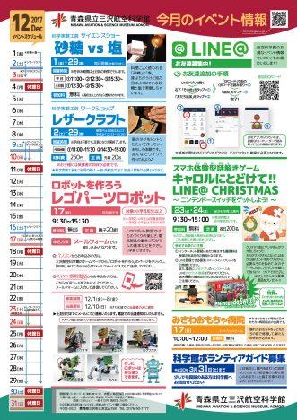 『青森県立三沢航空科学館12月のイベント】