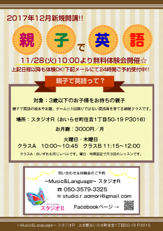 『☆親子で英語 無料体験会開催☆】