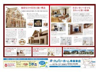 【クレバリーホーム青森東店 構造見学会開催♪】写真