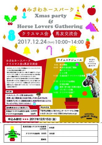 『みさわホースパーク クリスマス会&馬友交流会】