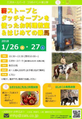 【薪ストーブとダッチオーブンを使ったお料理教室&はじめての乗馬】写真