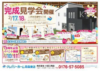 【クレバリーホーム青森東店 5周年記念イベント】写真