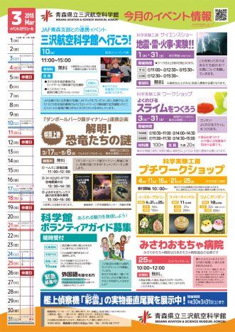 『青森県立三沢航空科学館3月のイベント】