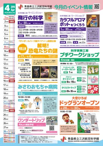 『青森県立三沢航空科学館4月のイベント】