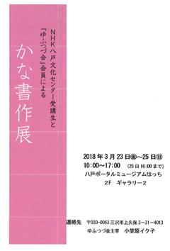 『NHK八戸文化センター受講生と「ゆふつづ会」会員による 『かな書作展』】