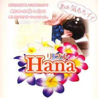【リフレHana ※4/1~移転OPEN】写真