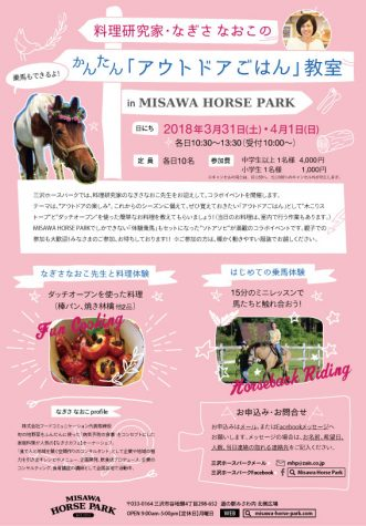 『料理研究家・なぎさなおこのかんたん「アウトドアごはん」教室 in MISAWA HORSE PARK】